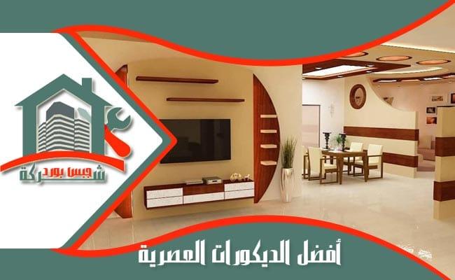 معلم جبس بورد في الرياض