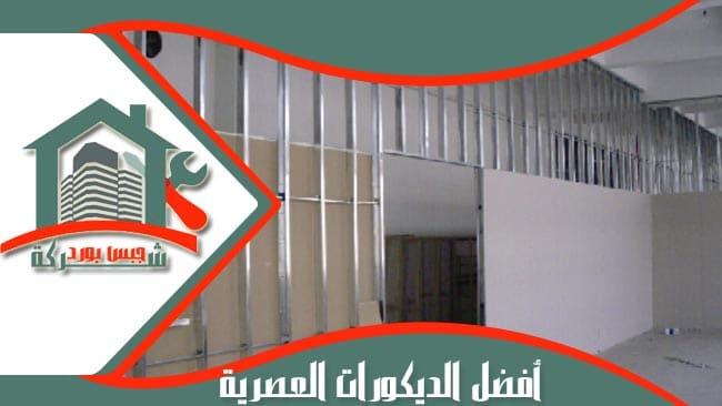 ارخص شركة بناء بيوت اسمنت بورد داخل الرياض